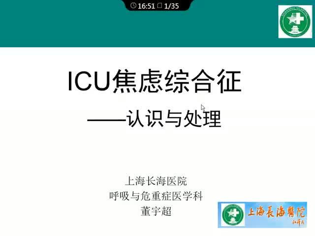 ICU焦虑综合症-如何认识与处理