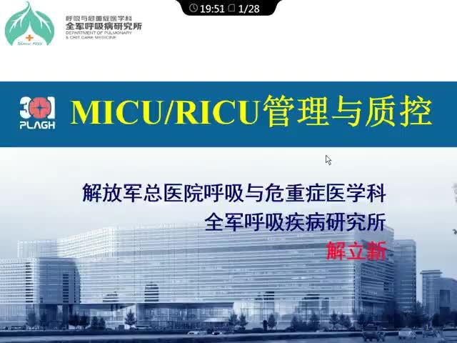 RICU/MICU管理与质控