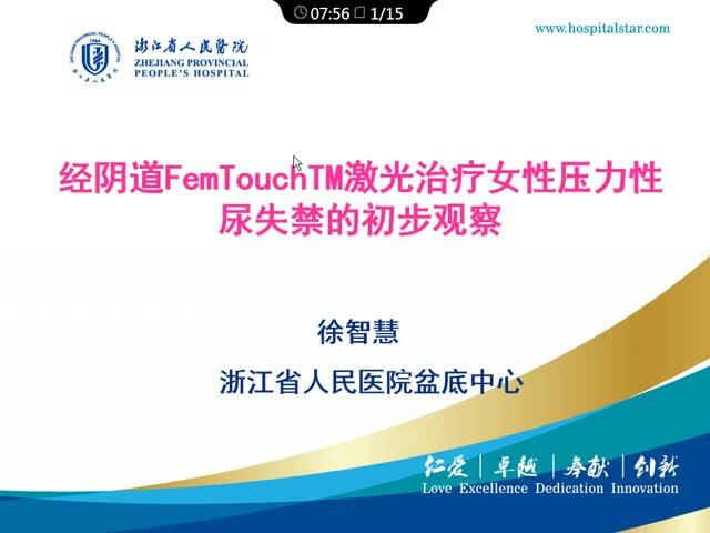 经阴道FemTouchTM激光治疗女性压力性尿失禁的初步观察