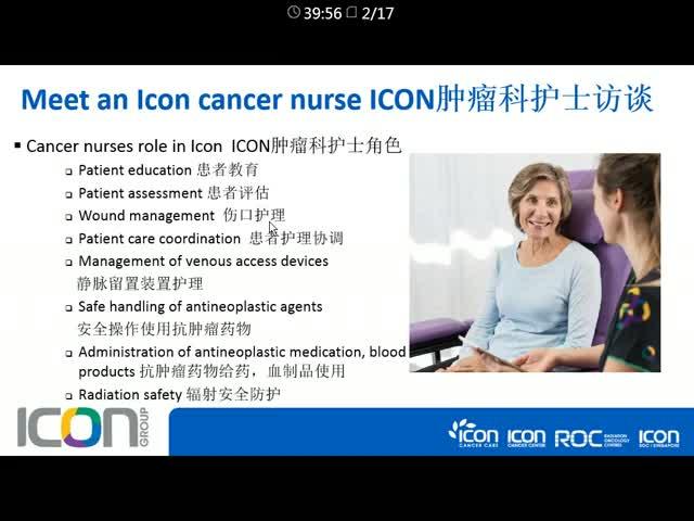 肿瘤患者评估及方案制定