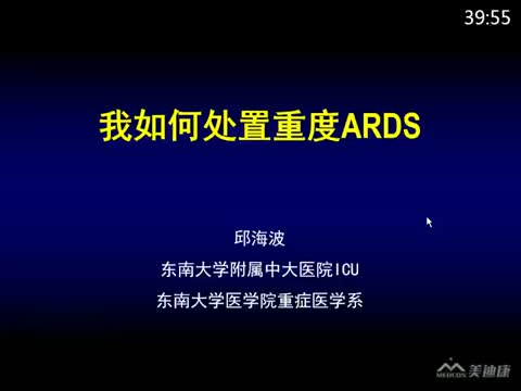 临床挑战:我如何处置重度ARDS患者