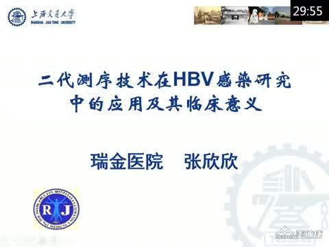 新一代测序技术在HBV感染研究中的应用及其临床意义