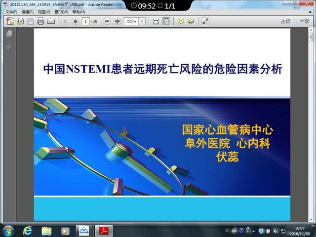 中国NSTEMI患者远期死亡风险的危险因素分析