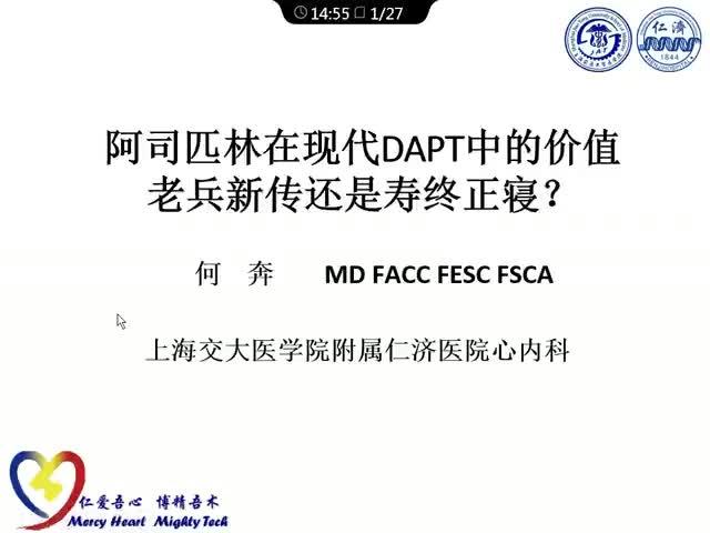 阿司匹林在现代DAPT中的价值:老兵新传还是寿终正寝?