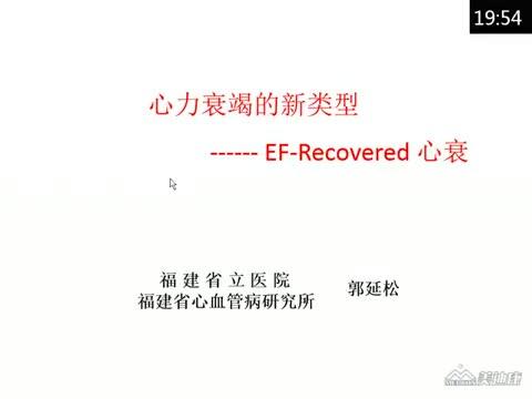 心衰的新类型:EF-Recovered 心衰