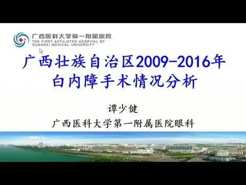 广西壮族自治区2009年-2016年白内障手术情况分析