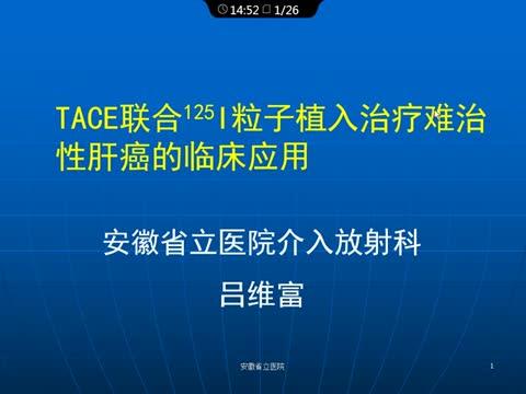 TACE联合I125粒子植入治疗难治性肝癌的临床观察