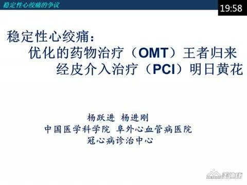稳定型心绞痛:OMT王者归来,PCI明日黄花