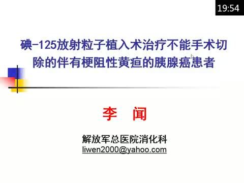 碘-125放射粒子植入术治疗不能手术切除的伴有梗阻性黄疸的胰腺癌患者