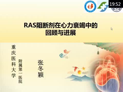 RAS阻断剂治疗心力衰竭的回顾与展望