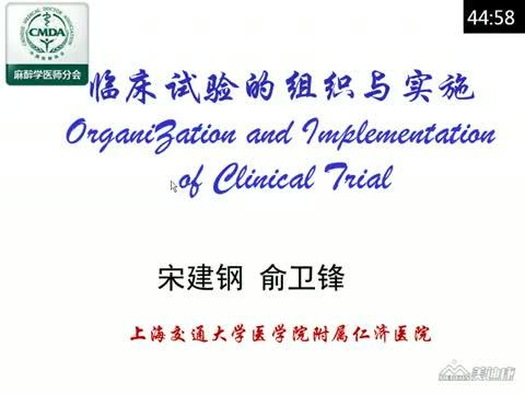 疼痛多中心临床研究的组织与实施