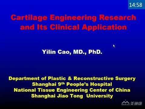 软骨组织工程研究与应用