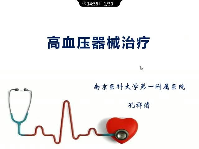 高血压的非药物治疗