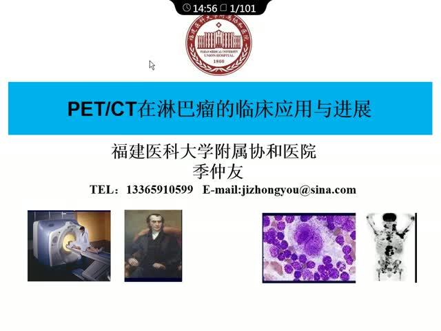 PET/CT在淋巴瘤的临床应用与进展