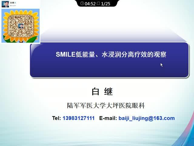 降低能量损伤的SMILE手术是否有更好的临床疗效?
