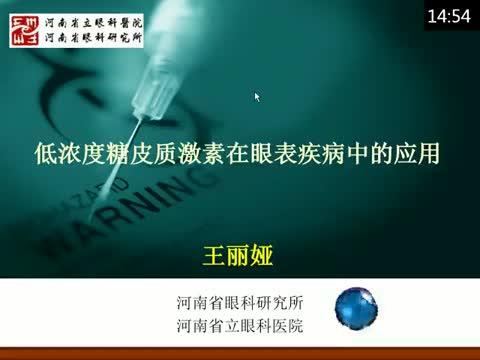 激素在角膜和眼表疾病中应用