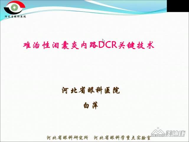 难治性泪囊炎内陆DCR关键技术