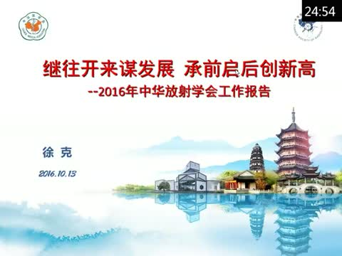 继往开来谋发展 凝心聚力创新高-2016中华放射学会工作报告