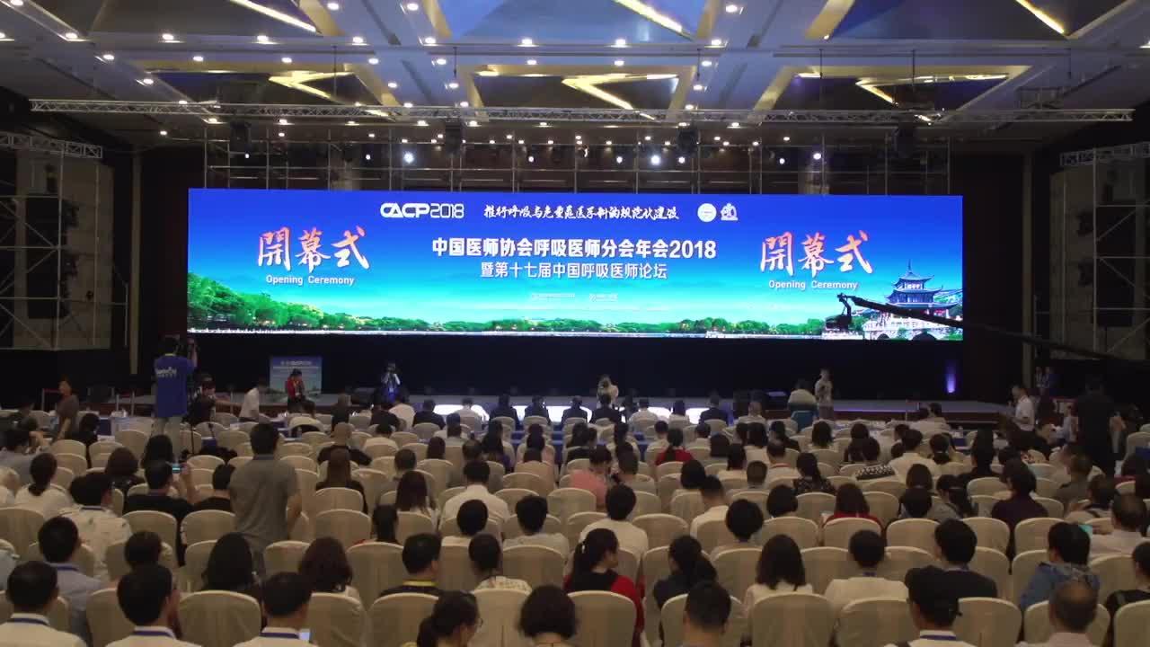 中国医师协会呼吸医师分会年会2018(CACP 2018)开幕式视频