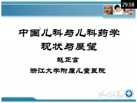 中国儿科学与儿科临床药理学科发展展望