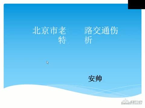 2004-2010年北京市急救中心救治老年交通伤特点分析