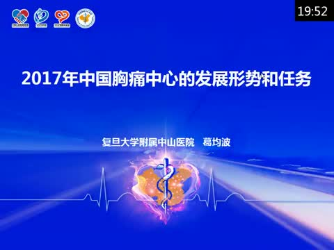 2017年中国胸痛中心发展形势与任务