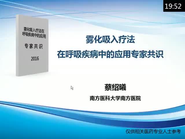 中国雾化共识解读