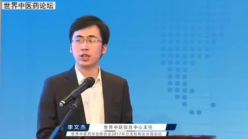 03李文杰--专业委员会会务软件应用