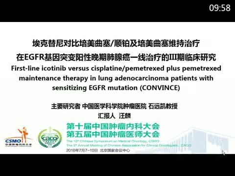 埃克替尼一线治疗对比培美曲塞/顺铂一线治疗后培美曲塞维持治疗EGFR敏感突变的晚期肺腺癌III期临床研究(CONVINCE)