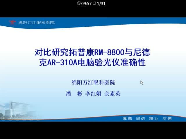 拓普康RM-8800与尼德克AR-310A电脑验光仪准确性对比