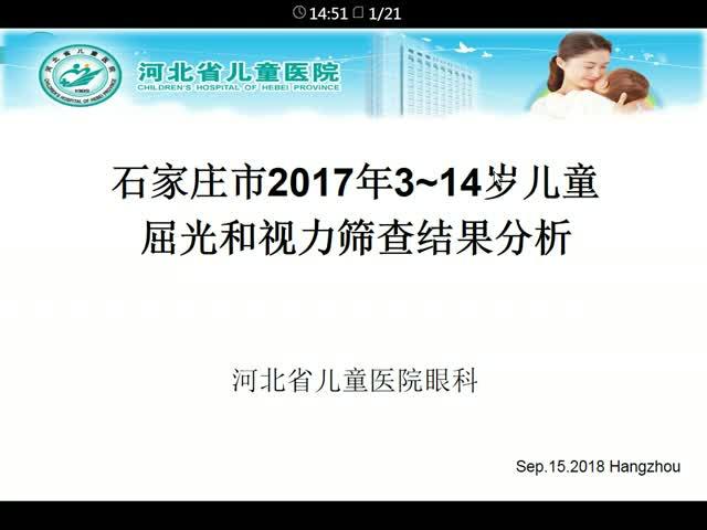 石家庄市区县2017年3~14岁儿童5580人眼病筛查结果分析
