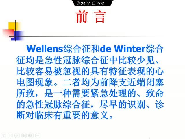wellens综合征与de winter综合征的异同