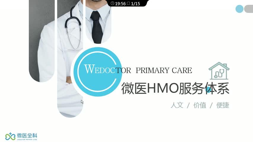 互联网+医疗健康新生态