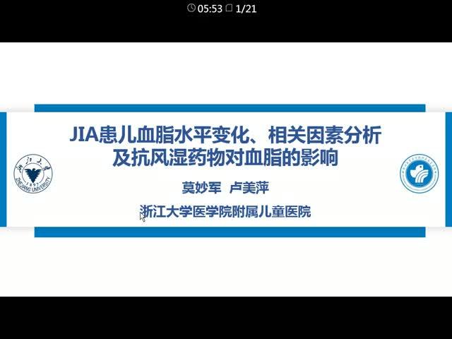 JIA患儿血脂水平变化、相关因素分析及抗风湿治疗对其的影响