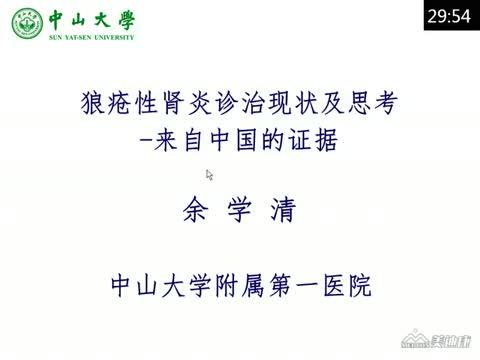 狼疮性肾炎:来自中国证据的思考