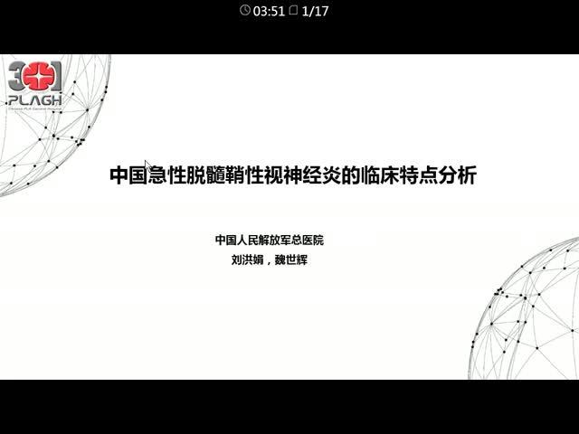 中国急性脱髓鞘性视神经炎的病因分类及临床研究