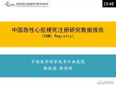 中国急性心肌梗死注册研究数据报告