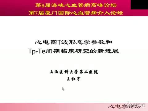 心电图T波形态学参数和TPe间期的临床研究进展