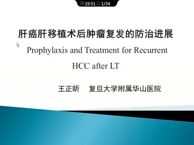 肝癌肝移植术后综合治疗