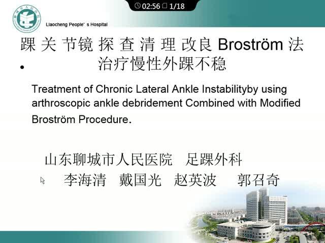 踝关节镜探查清理带线锚钉结合改良 Broström 法治疗慢性外踝不稳