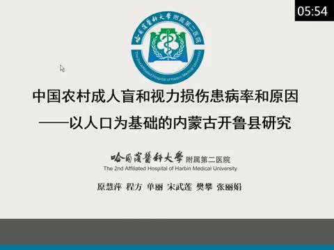 农村成人盲和视力减退患病率和原因-内蒙古开鲁眼病研究