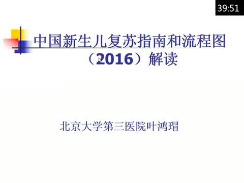 中国新生儿复苏指南(2016)解读