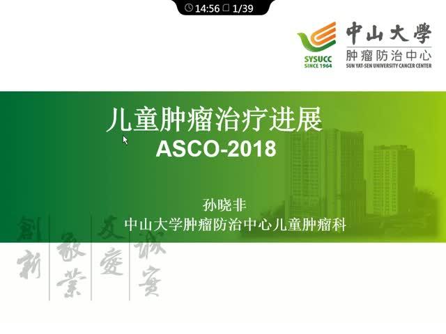 ASCO-2018儿童肿瘤治疗进展