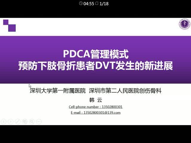 PDCA模式应用于预防临床DVT形成的新进展