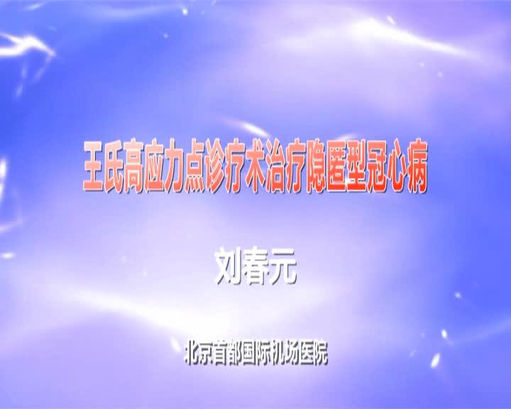 刘春元--王氏高应力点诊疗术治疗隐匿型冠心病