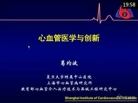 心血管医学与创新