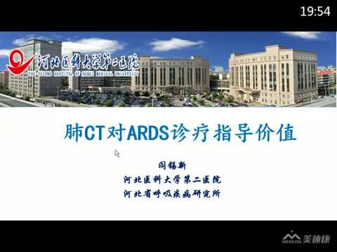 CT在ARDS中的应用