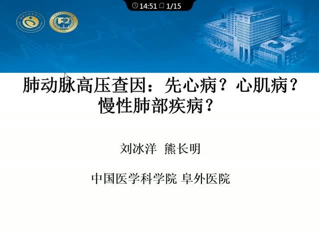 病例1   肺动脉高压原因待查:先心病?心肌病?慢性肺部疾病?