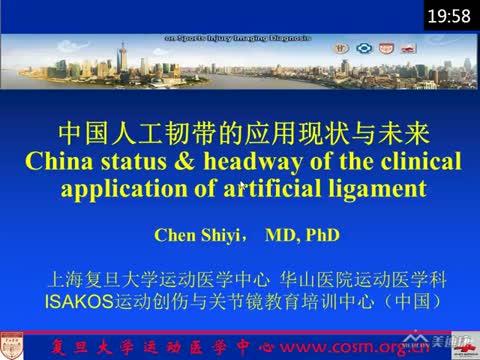 人工韧带在中国临床应用现状与前景