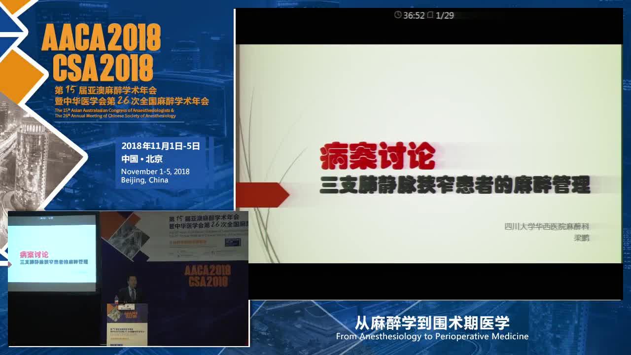 四川大学华西医院病例讨论1